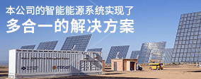 Sumitomo Electric's Energy Solution (English)