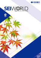 SEI WORLD Vol.458