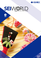 SEI WORLD Vol.460