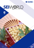 SEI WORLD Vol.461