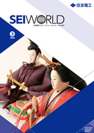 SEI WORLD Vol.462